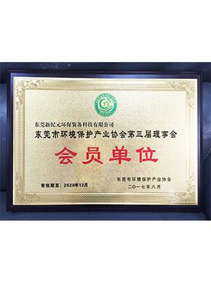 环境保护产业协会第三届理事会